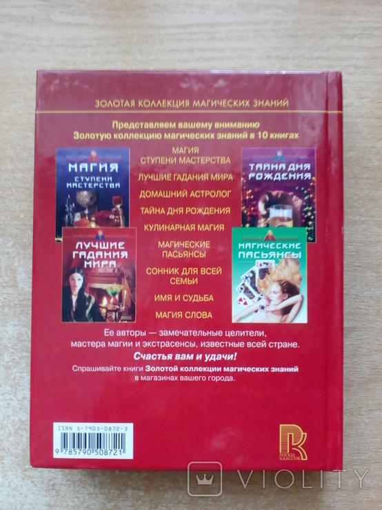 "Данилова""Кулинарная магия""., фото №4"