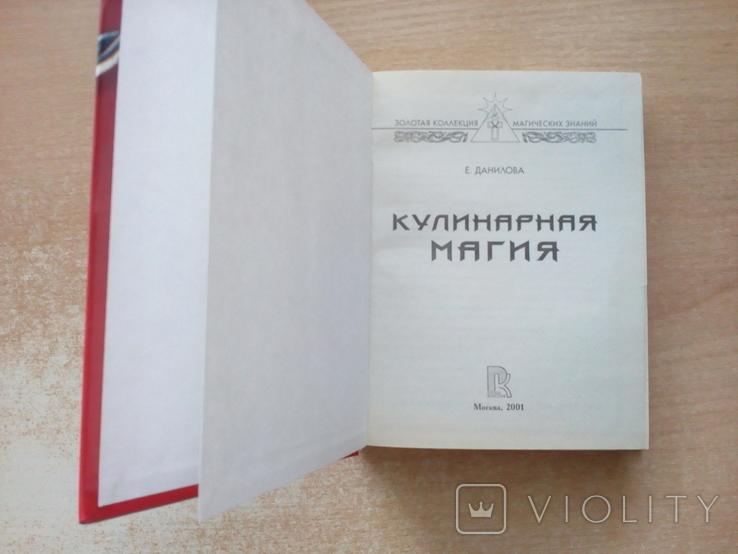 "Данилова""Кулинарная магия""., фото №6"
