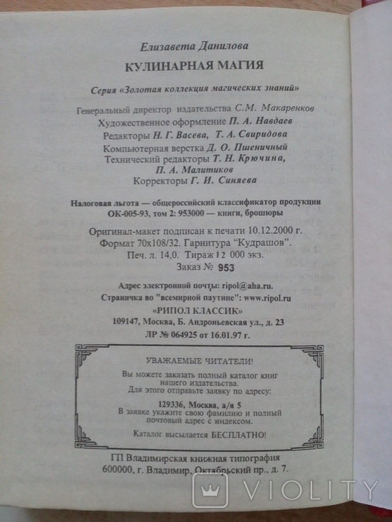 "Данилова""Кулинарная магия""., фото №10"