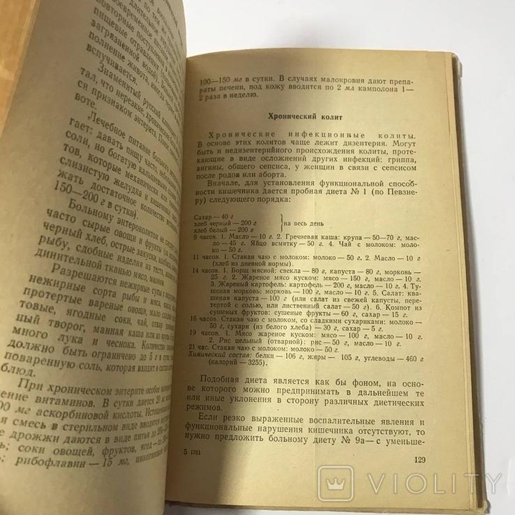 Лечебное питание в домашних условиях 1967, фото №6
