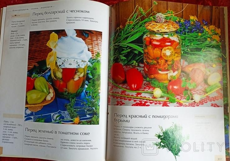Книга домашних заготовок., фото №3