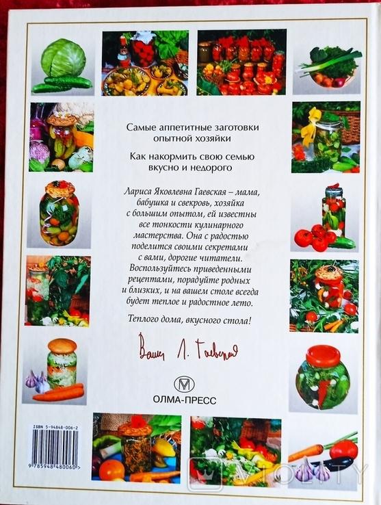 Книга домашних заготовок., фото №4