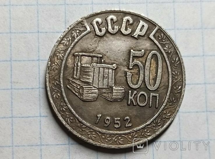 50 копеек 1952 трактор копия, фото №2