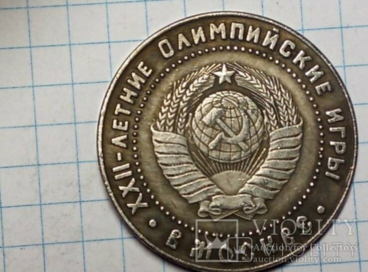 5 рублей олимпиада 1980 мишка копия, фото №3