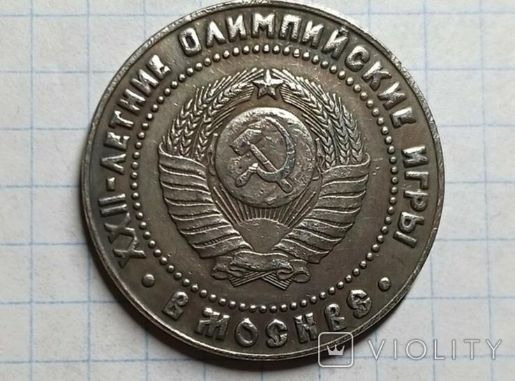1 рубль олимпиада 1980 копия, фото №2