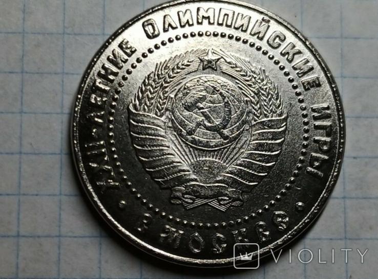 5 рублей олимпиада 1980 копия, фото №3