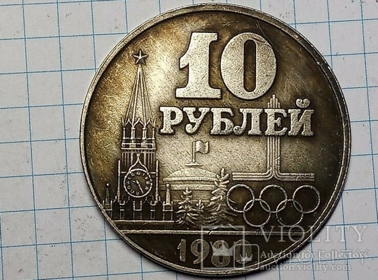 10 рублей 1980 олимпиада копия, фото №2