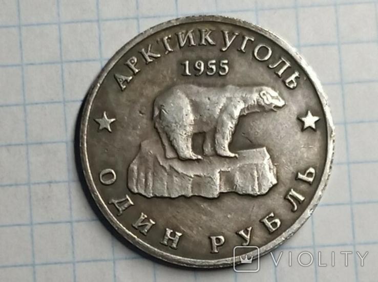 Рубль 1955 Хрущов Арктикуголь копия, фото №3