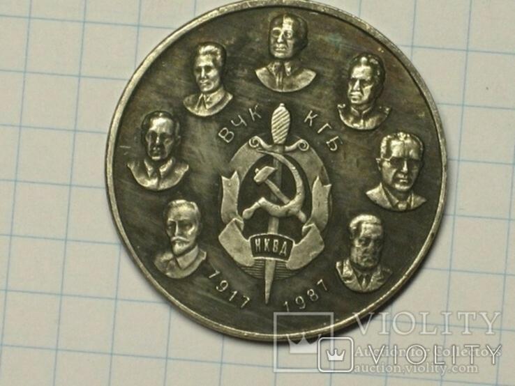 50 рублей ВЧК КГБ копия, фото №2