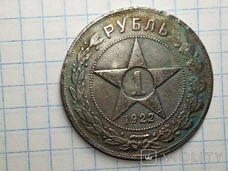 Рубль 1922 копия, фото №2