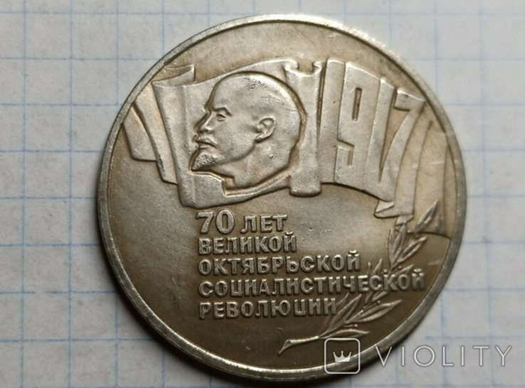 5 рублей шайба тип 2 копия, фото №2