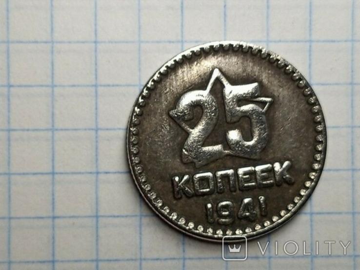 25 копеек 1941 копия, фото №3