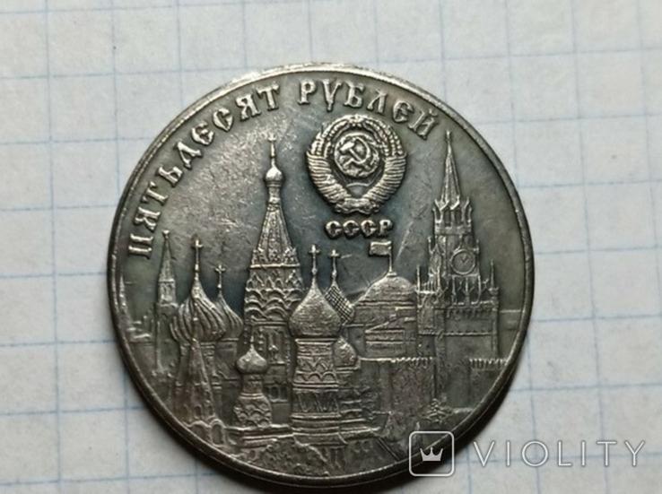 50 рублей Берия копия, фото №3