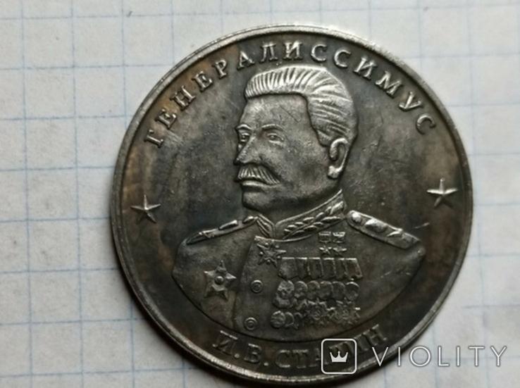 10 червонцев 1945 Сталин копия, фото №2