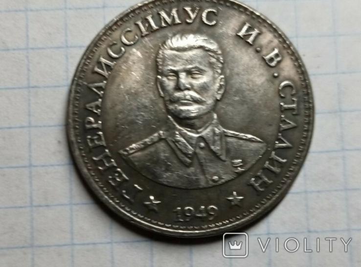 Рубль 1949 Сталин копия, фото №2