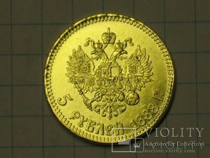 5 рублей 1888 копия, фото №3
