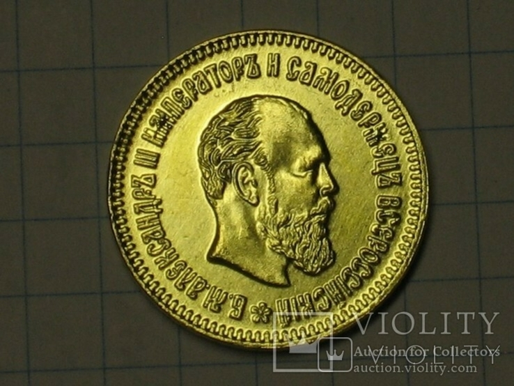 5 рублей 1888 копия, фото №2