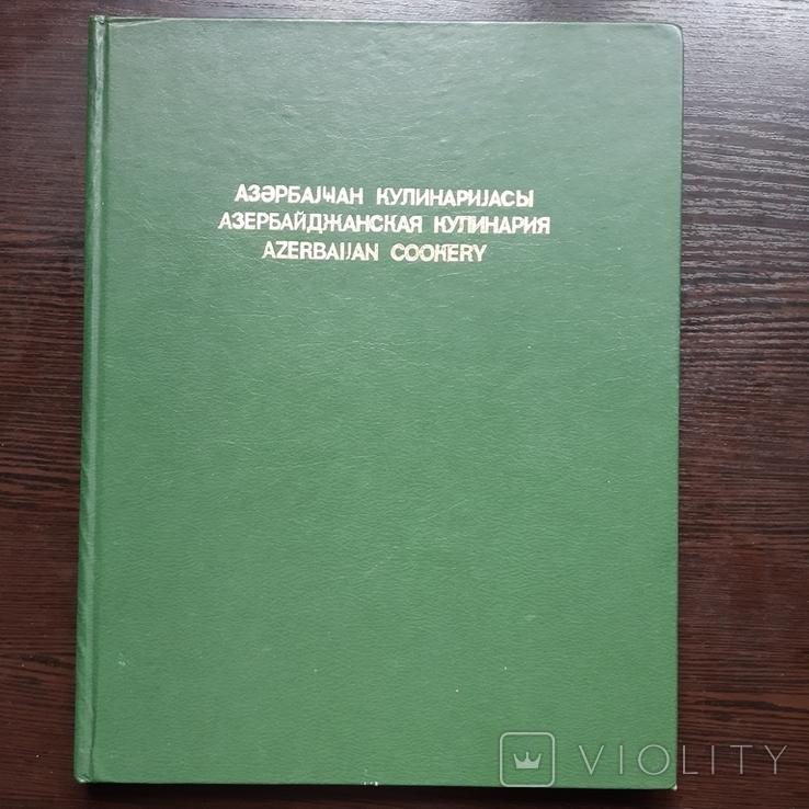 Азербайджанская кулинария бол формат 1990, фото №2
