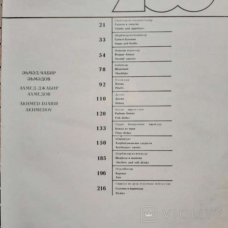 Азербайджанская кулинария бол формат 1990, фото №4