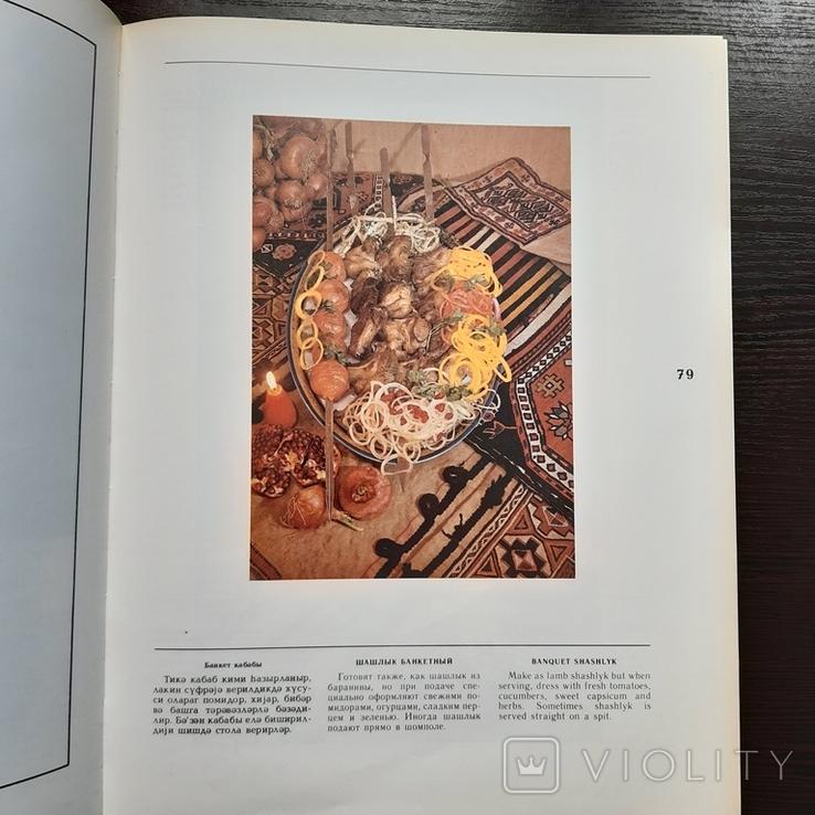 Азербайджанская кулинария бол формат 1990, фото №5