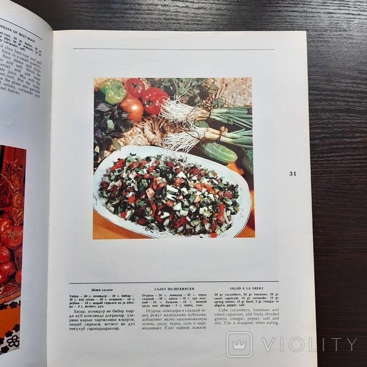 Азербайджанская кулинария бол формат 1990, фото №6