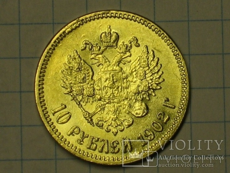 10 рублей 1902 копия, фото №2