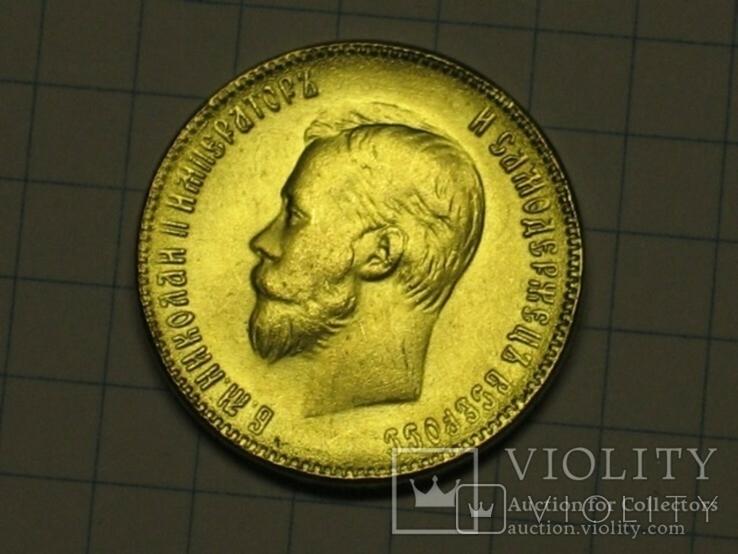 10 рублей 1902 копия, фото №3