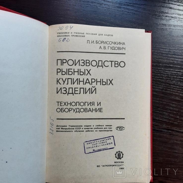 Производство Рыбных Кулинарных Изделий 1989, фото №3