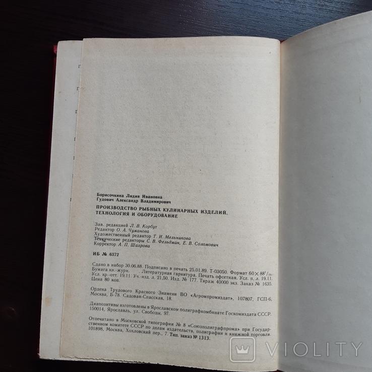 Производство Рыбных Кулинарных Изделий 1989, фото №4