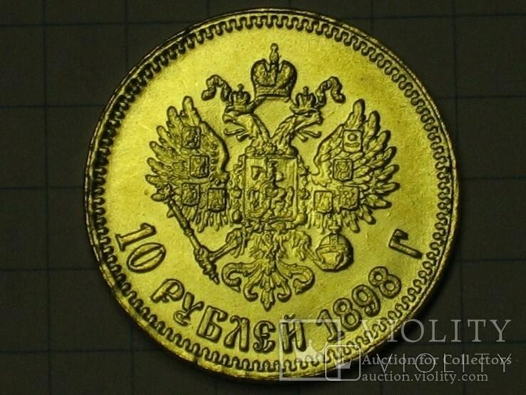 10 рублей 1898 копия, фото №2