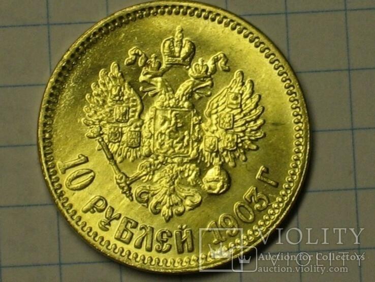 10 рублей 1903 копия, фото №2