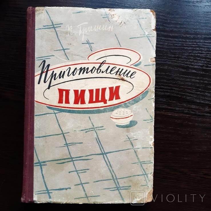 Приготовление Пищи Гришин 1959, фото №2