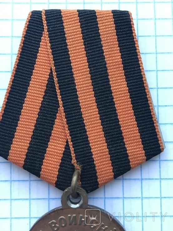 Медаль за особые воинские заслуги. Копия, фото №4
