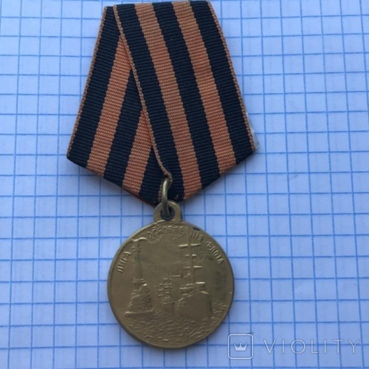 Медаль лига основания флота. Копия, фото №2