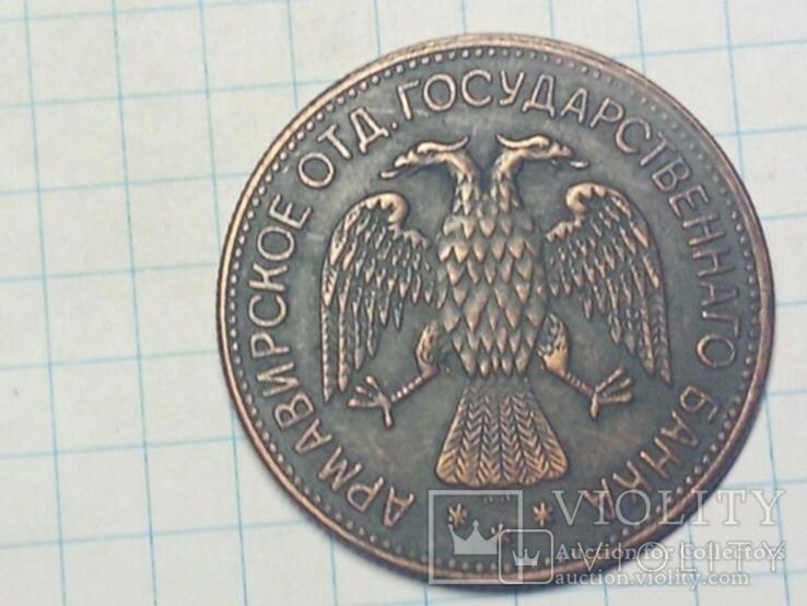 5 рублей 1918 тип 2 копия, фото №3