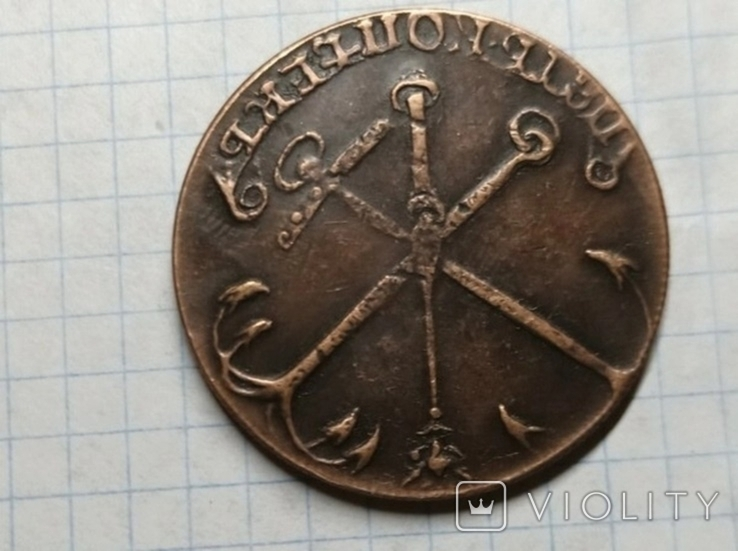 5 копеек 1757 якоря копия, фото №2