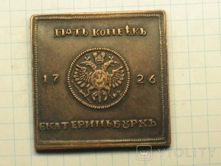 5 Копеек 1726 копия, фото №2