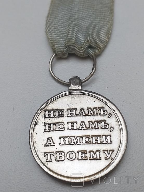 Медаль 1812 года, копия, фото №4