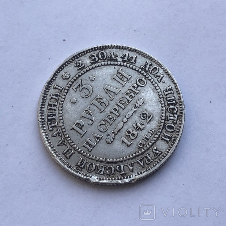 3 рубля 1842 года, фото №9