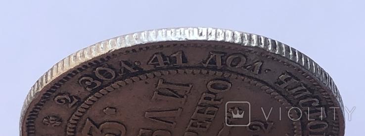 3 рубля 1842 года, фото №10