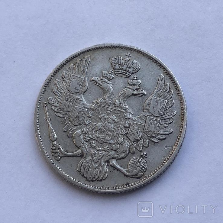 3 рубля 1833 года, фото №3