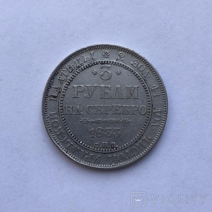 3 рубля 1833 года, фото №6