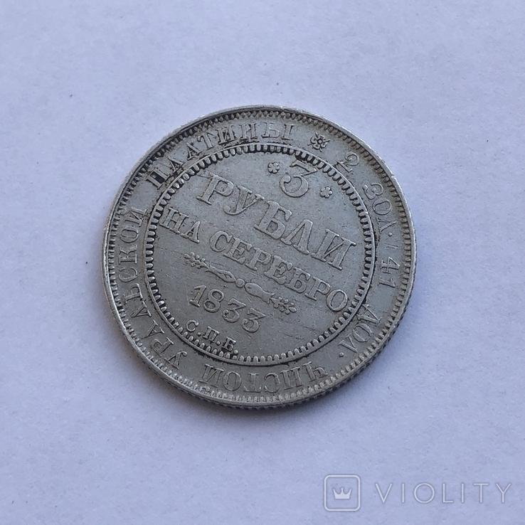3 рубля 1833 года, фото №7