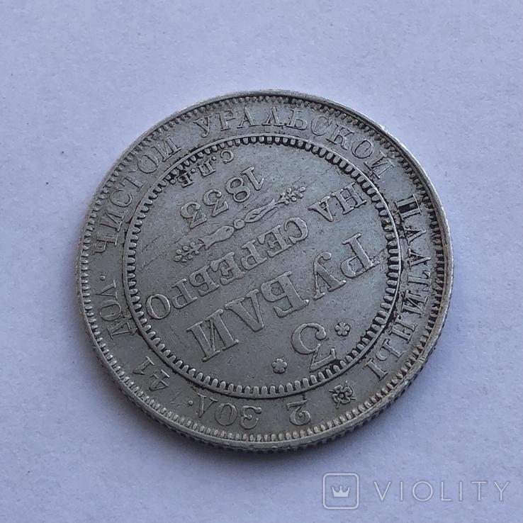3 рубля 1833 года, фото №8