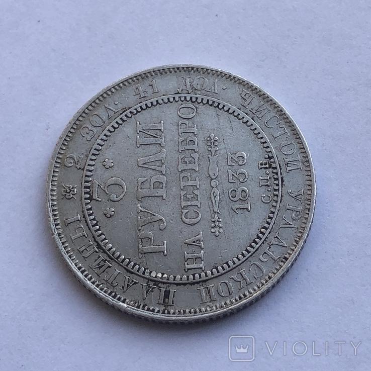 3 рубля 1833 года, фото №9