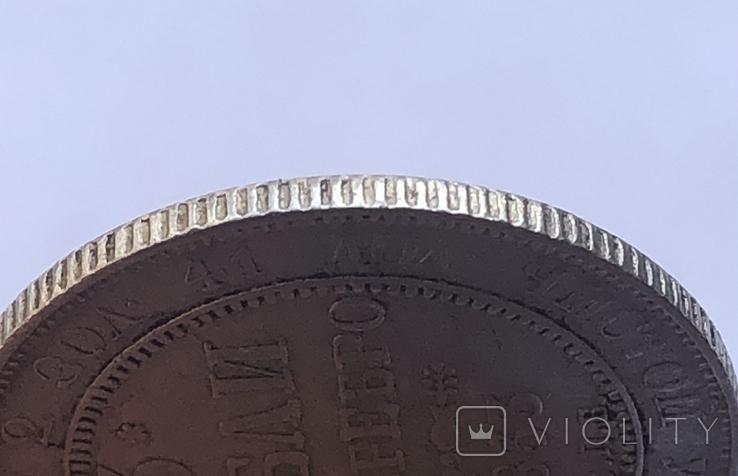 3 рубля 1833 года, фото №10