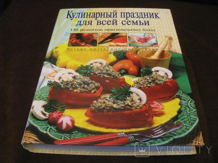 Книга - Кулинарный праздник для всей семьи., фото №2