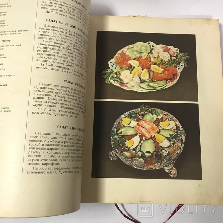 О вкусной и здоровой пище, фото №7