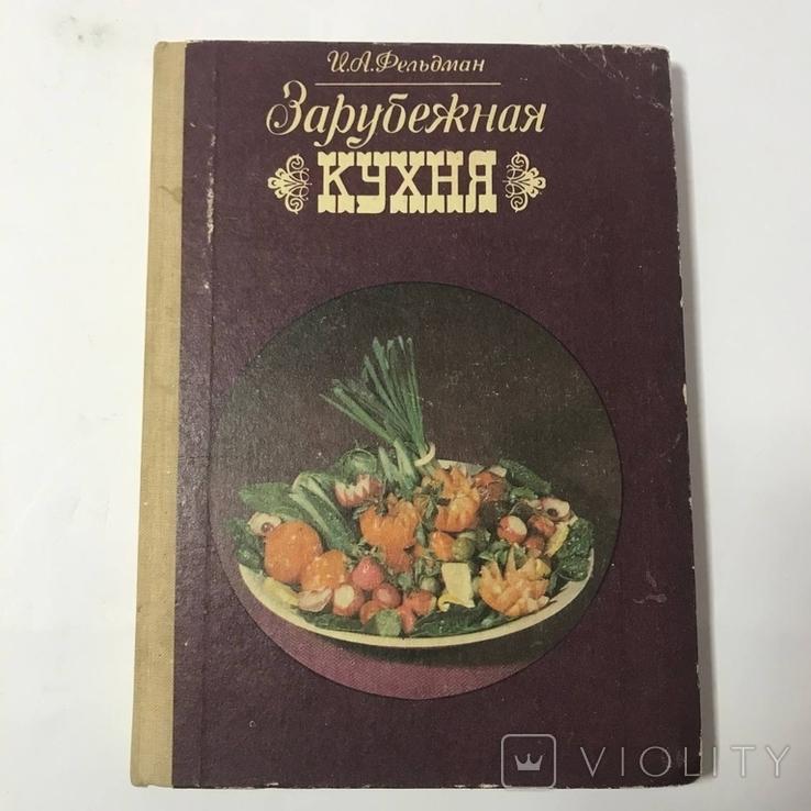 Зарубежная кухня 1980, фото №2