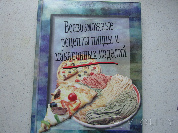 """Книга """" Всевозможные рецепты пиццы и макаронных изделий, фото №2"""